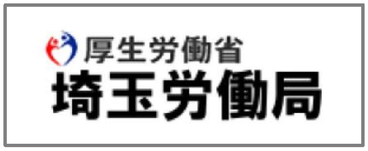 埼玉労働局3